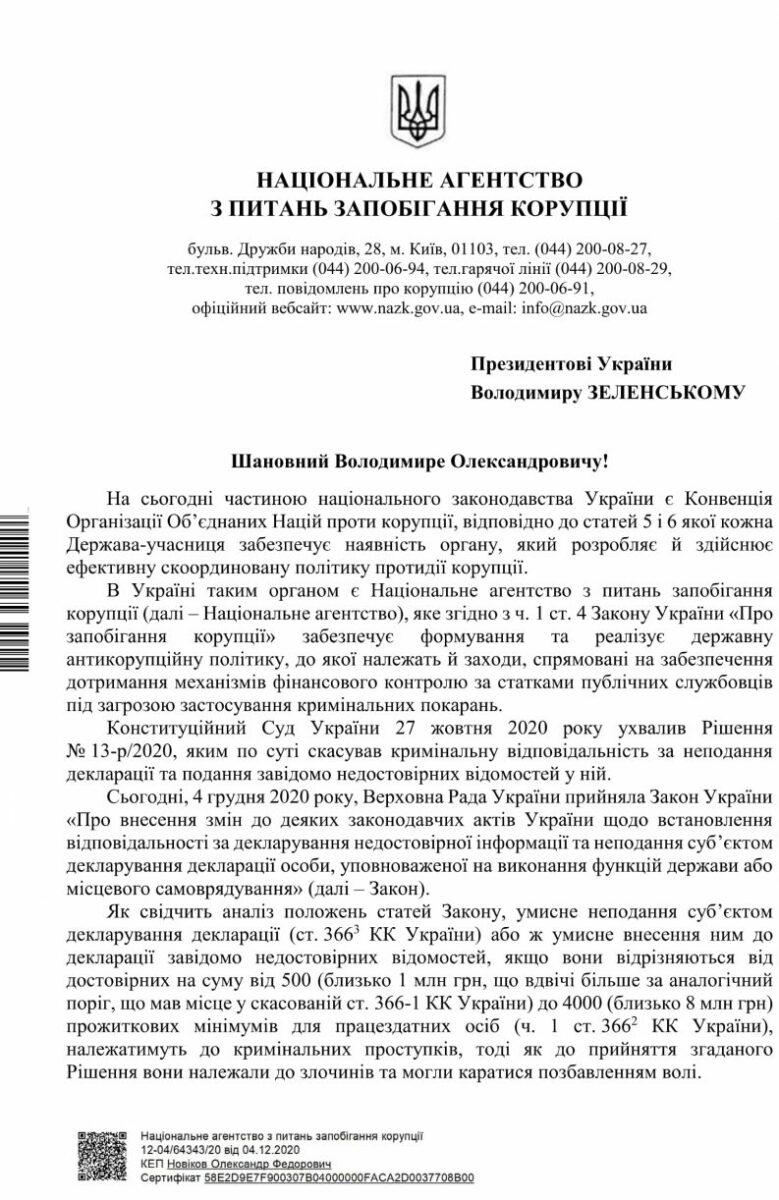 Глава НАПК призвал Зеленского ветировать закон о декларациях