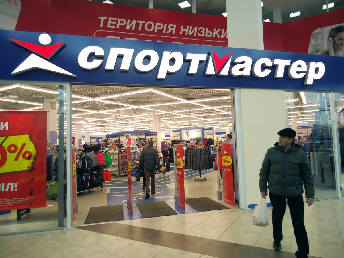 В СБУ рассказали, почему ввели санкции против Sportmaster