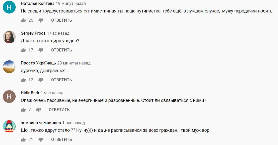 «Не оставили выбора»: Марченко отреагировала на санкции и пообещала Зеленскому месть. ВИДЕО 2