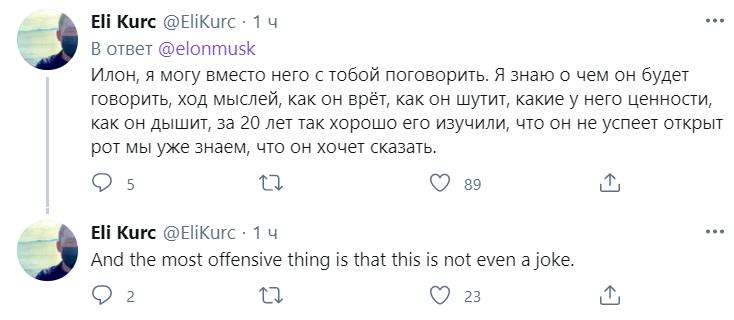 Маск вызвал Путина на разговор 2