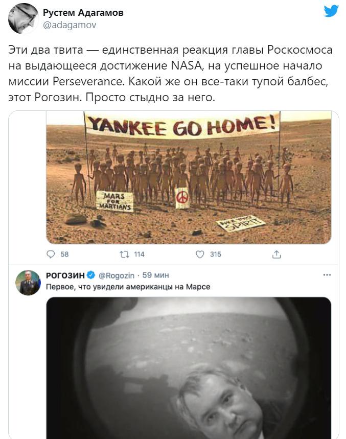 Глава «Роскосмоса» пошутил над успешной посадкой марсохода NASA, но после критики удалил свои посты