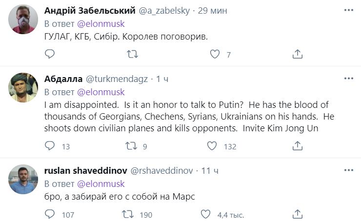 Маск вызвал Путина на разговор 4