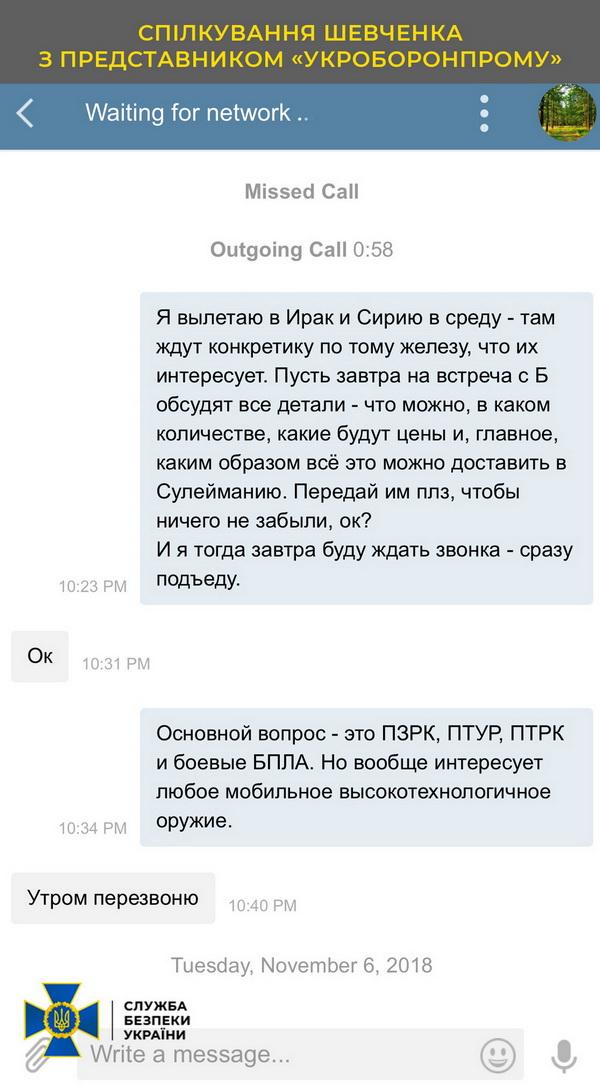 СБУ показала, какие военные товары из России ввозила «группа Семенченко и Шевченко». ВИДЕО 12