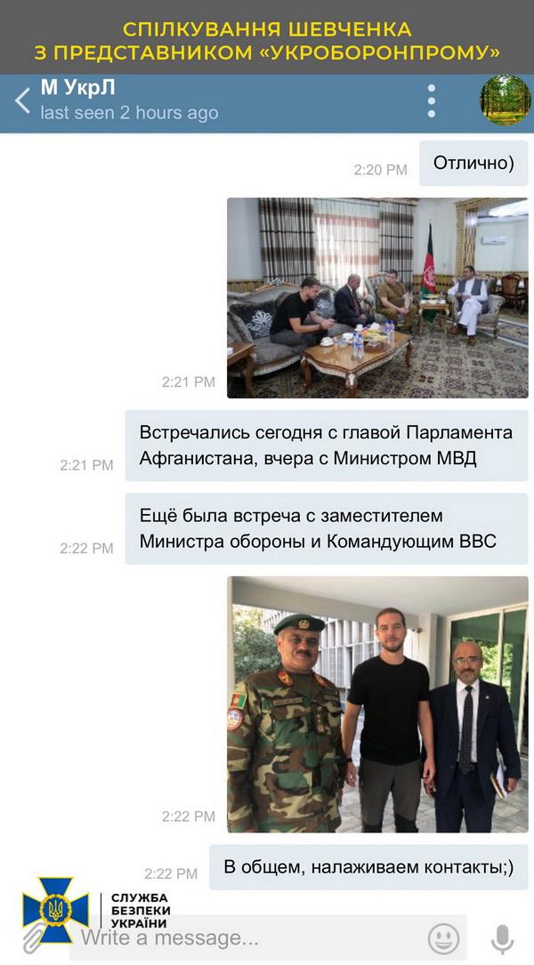 СБУ показала, какие военные товары из России ввозила «группа Семенченко и Шевченко». ВИДЕО 13