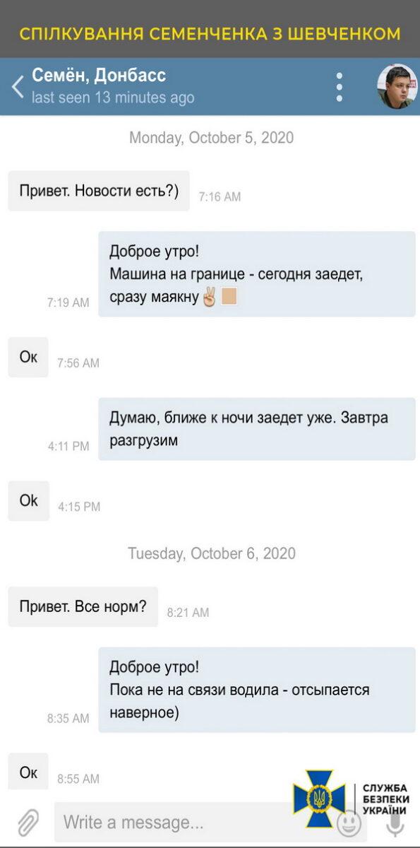 СБУ показала, какие военные товары из России ввозила «группа Семенченко и Шевченко». ВИДЕО 4