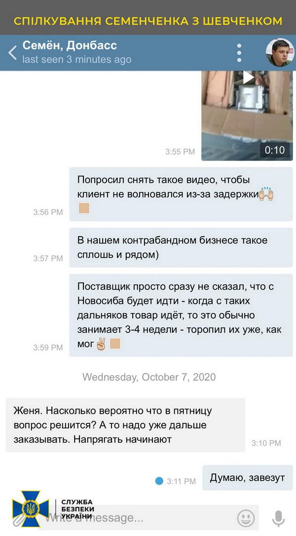 СБУ показала, какие военные товары из России ввозила «группа Семенченко и Шевченко». ВИДЕО 5
