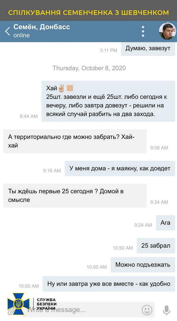СБУ показала, какие военные товары из России ввозила «группа Семенченко и Шевченко». ВИДЕО 6