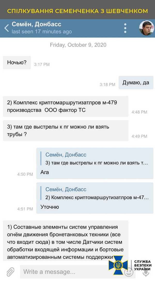 СБУ показала, какие военные товары из России ввозила «группа Семенченко и Шевченко». ВИДЕО 7