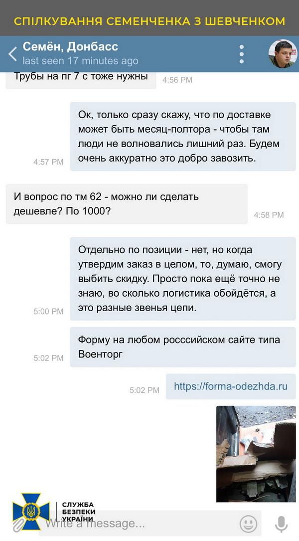 СБУ показала, какие военные товары из России ввозила «группа Семенченко и Шевченко». ВИДЕО 8