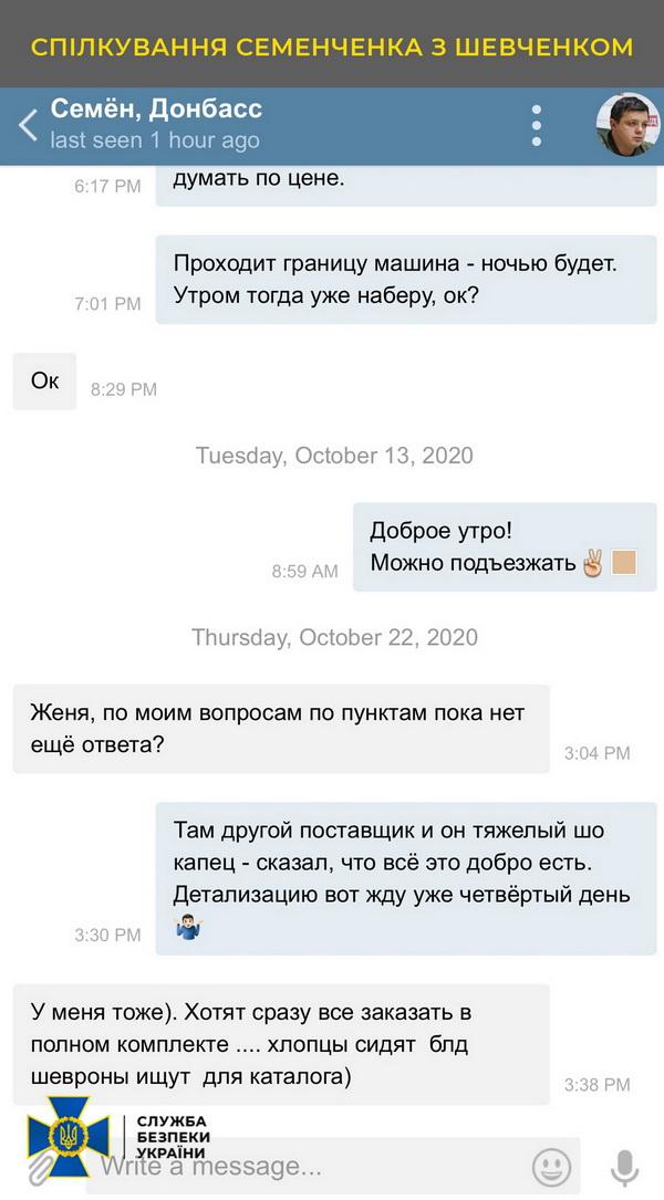 СБУ показала, какие военные товары из России ввозила «группа Семенченко и Шевченко». ВИДЕО 9