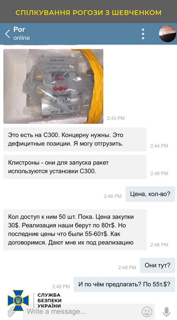 СБУ показала, какие военные товары из России ввозила «группа Семенченко и Шевченко». ВИДЕО 10