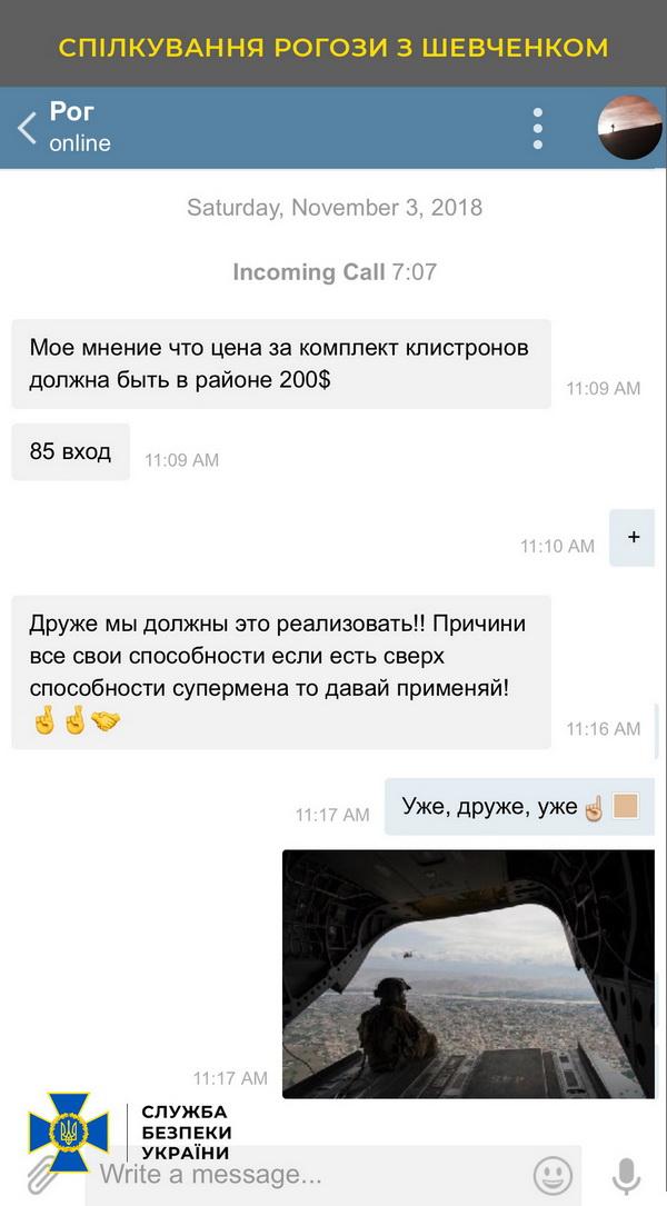 СБУ показала, какие военные товары из России ввозила «группа Семенченко и Шевченко». ВИДЕО 11