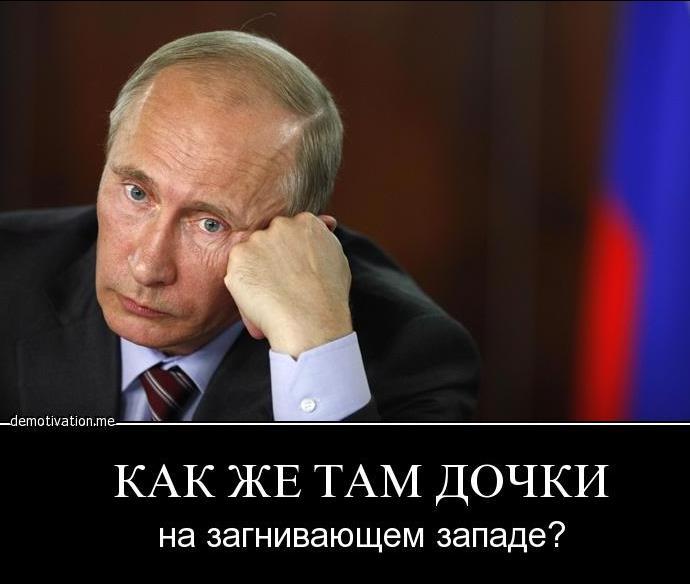 Путину отступать некуда, поэтому он будет подпитывать нестабильность в Украине, - депутат Госдумы РФ - Цензор.НЕТ 2973