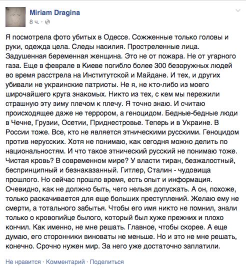 Miriam_Dragina_-_Я_посмотрела_фото_убитых_в_Одессе__Сожженные___