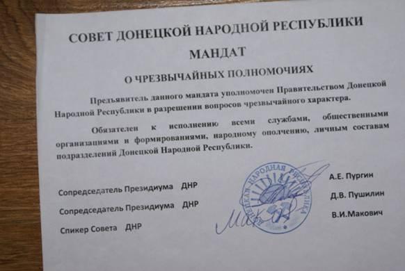 СБУ задержало особо опасного сепаратиста