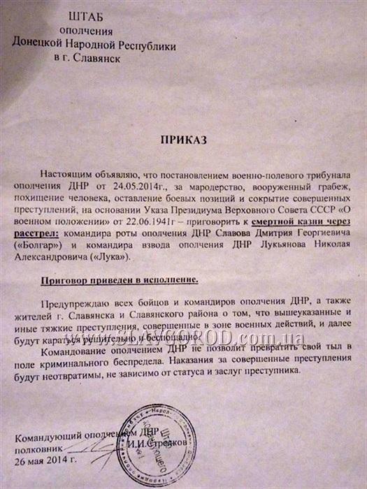 """Главарь террористов Стрелков подтвердил расстрел своих подчиненных - """"Болгара"""" и """"Луки"""" - Цензор.НЕТ 8803"""