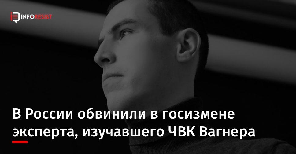 За госизмену арестовали эксперта, изучавшего ЧВК Вагнера