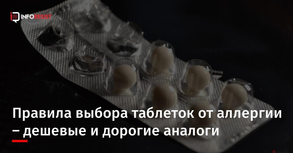 Реклама лекарства от аллергии на тв — Все про аллергию