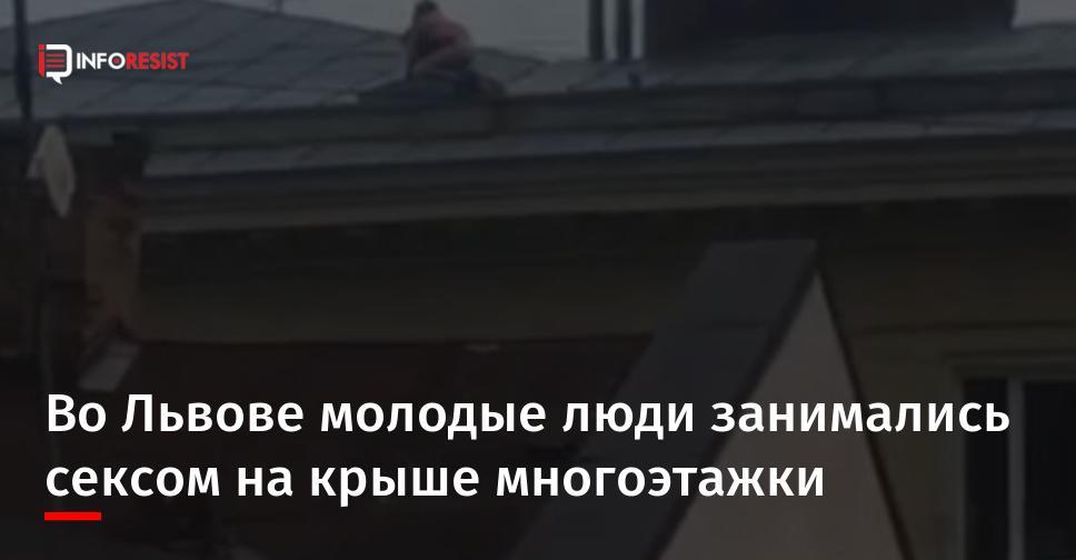 Секс на крыше русское