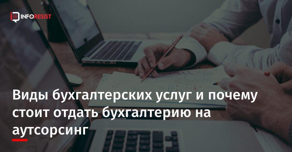 Отдать бухгалтерию на аутсорсинг открыть ип регистрация ккм