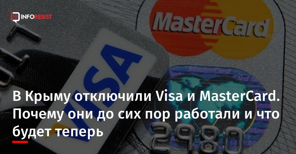 Работает ли Visa в Крыму