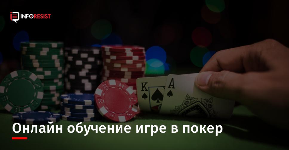 онлайн обучение покер играть