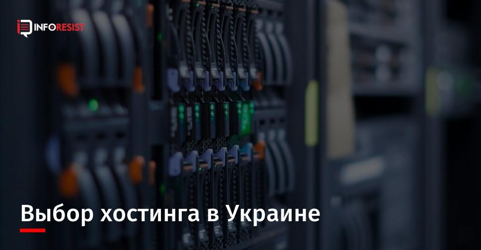Украина выбор хостинга амд хостинг
