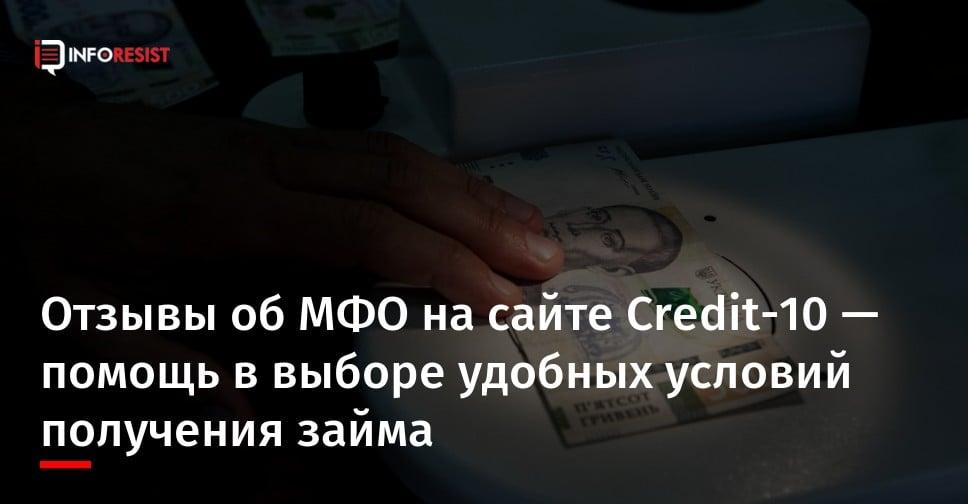 fb2758be2e61 Отзывы об МФО на сайте Credit-10 - помощь в выборе удобных условий получения  займа