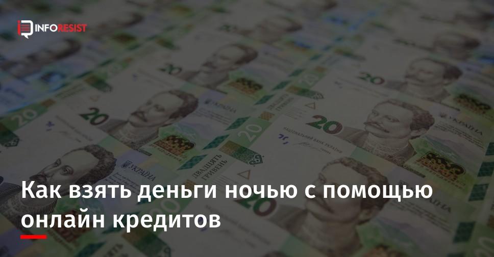 деньги на карту онлайн круглосуточно vam-groshi.com.ua