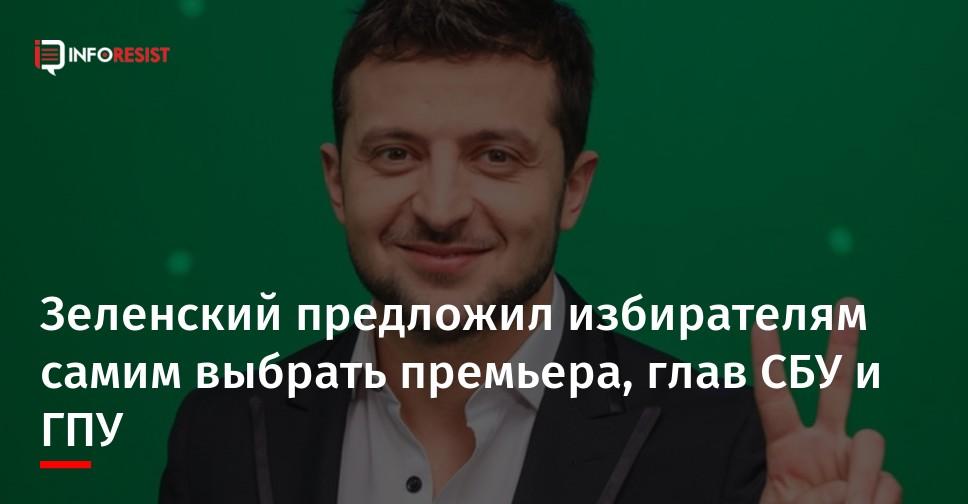 Зеленский предложил выбрать премьера Украины винтернете